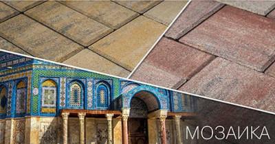 Коллекция Мозаика